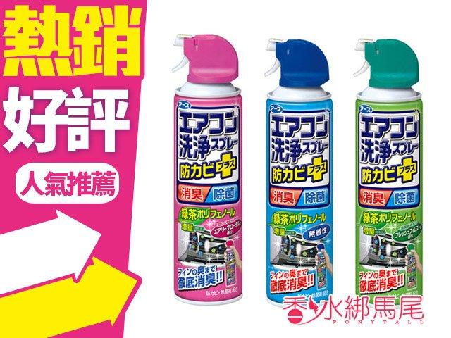 """""""兩瓶價"""" 日本 興家安速 冷氣清潔劑(420ml) 森林/無香/花香 免水洗 單一味道2瓶?香水綁馬尾?"""