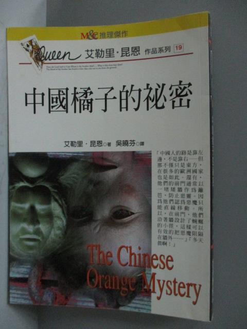 ~書寶 書T1/一般小說_KGI~中國橘子的祕密_吳曉芬 艾勒里昆恩
