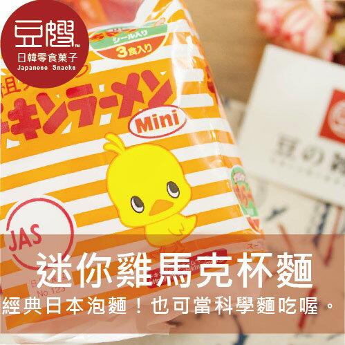 【豆嫂】日本泡麵 日清 元祖雞汁麵Mini(三食入)