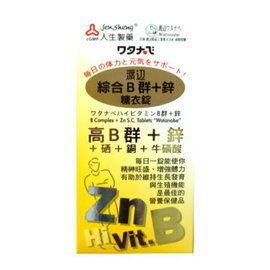日本 人生製藥 渡邊 綜合B群+鋅糖衣錠(90粒/盒) [橘子藥美麗]