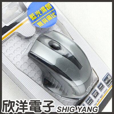 ※ 欣洋電子 ※ V-COOL 高靈敏光學滑鼠 (YM30)