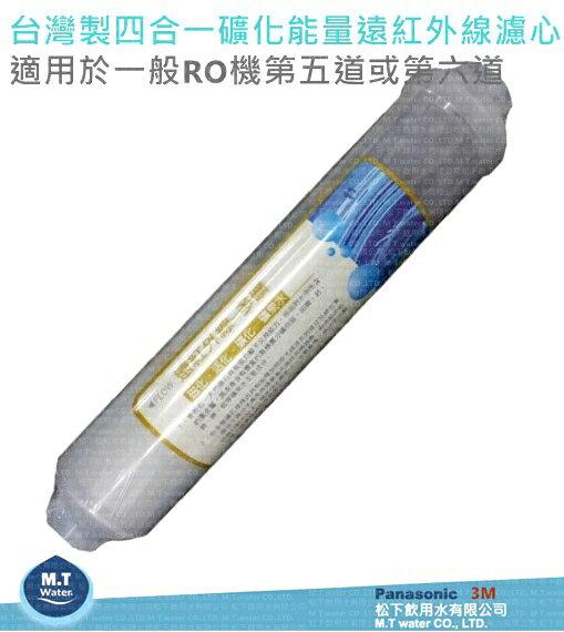 台灣製 四合一礦化能量遠紅外線濾心(適用於一般RO機第五道或第六道) 大量訂購另有優惠請電洽:05-2911373