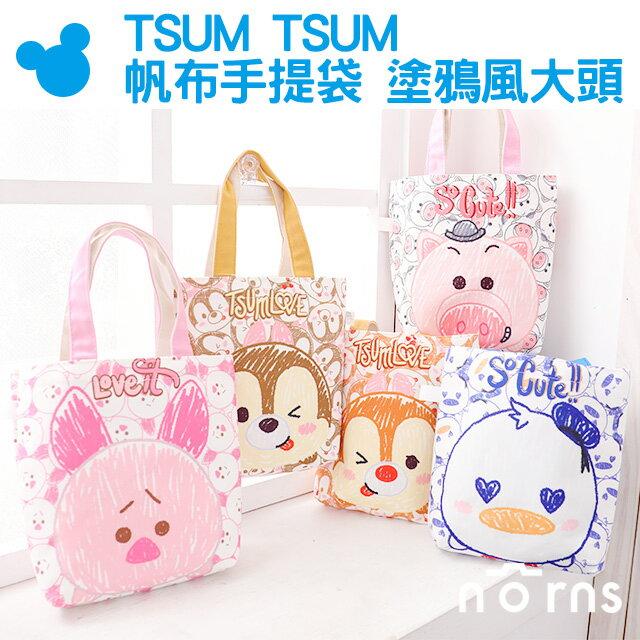 Norns【TSUM TSUM帆布手提袋 塗鴉風大頭】正版迪士尼 便當袋包包購物袋 小豬奇奇蒂蒂唐老鴨火腿豬