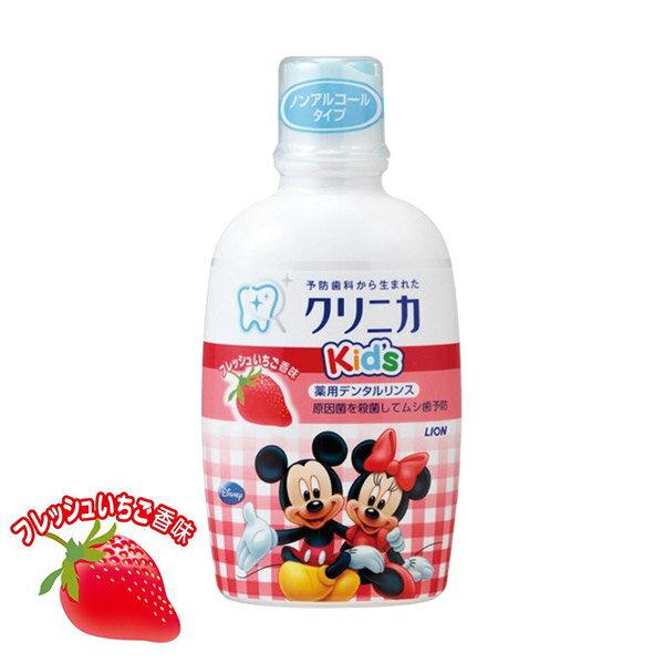 LION日本獅王 兒童漱口水(草莓)250ml - 限時優惠好康折扣
