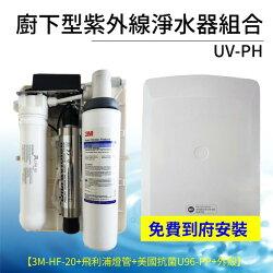 【西瓜籽】UV-PH 廚下型紫外線淨水器組合(3M-HF-20+飛利浦燈管+美國抗菌U96-PP+外殼)