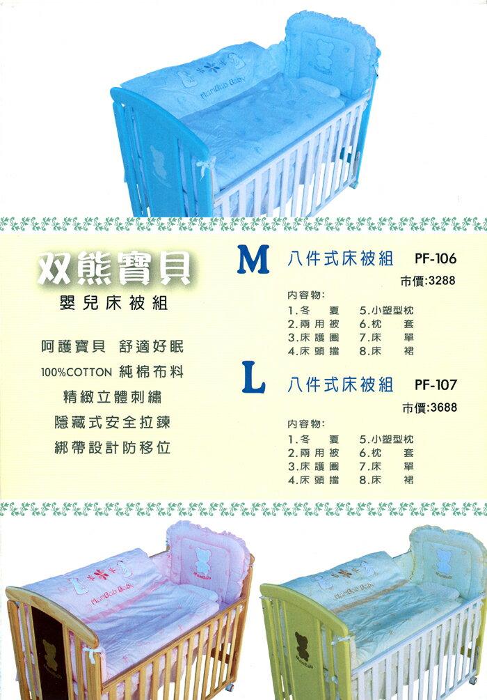 Mam Bab夢貝比 - 親親熊嬰兒床 台規中床 + 雙熊寶貝寢具八件組 加贈3D透氣床墊! 6