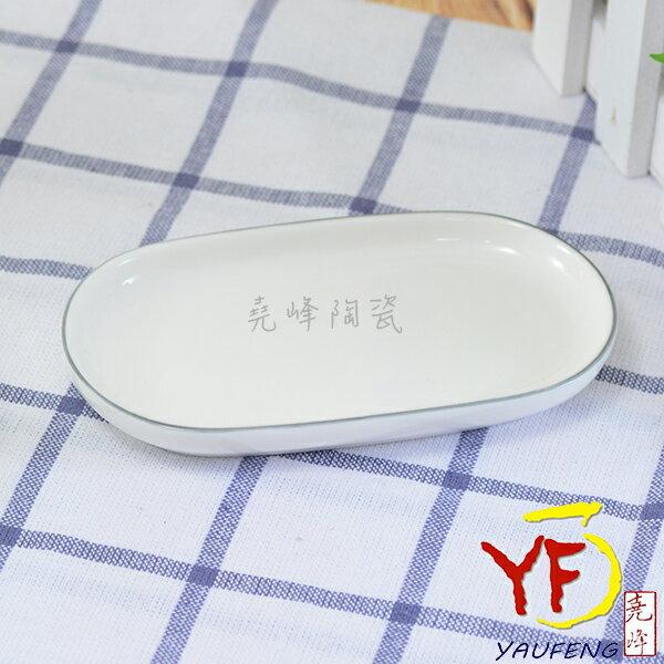 ★堯峰陶瓷★餐桌系列 韓國骨瓷 典雅白盤灰邊 餐廳營業 小杯托 小盤子 小碟子 毛巾碟