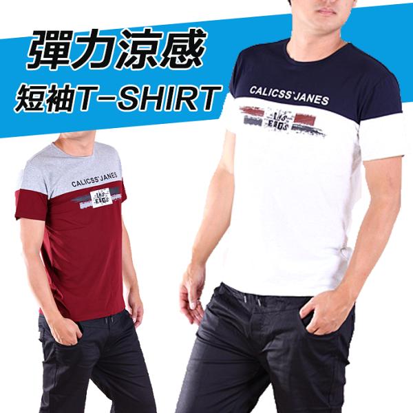 【CS衣舖】夏日涼感高彈性短袖T恤325