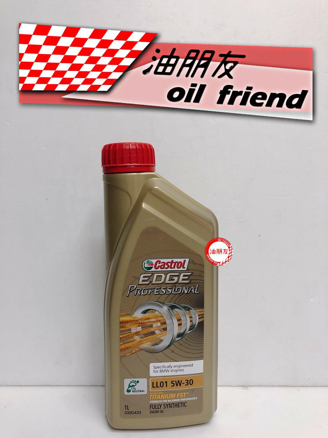-油朋友-  Castrol EDGE LL01 5W-30 全合成機油 非原廠嘉實多公司貨 2984