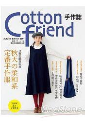 Cotton friend^(26^):以色彩喚來秋意.秋天柔和系手作服