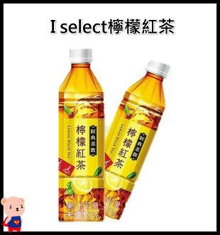 柠檬红茶 I select柠檬红茶 一箱24入 一入550ml   限宅配 红茶 饮料 柠檬 茶