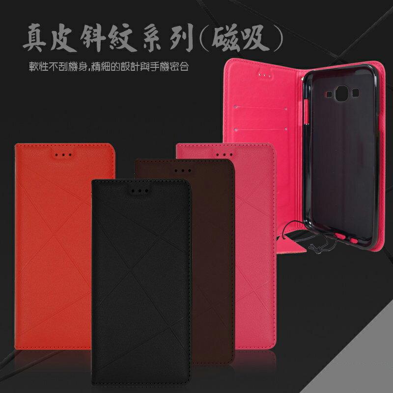 真皮斜紋系列 ASUS ZenFone Max ZC550KL 側掀皮套 保護套 手機套
