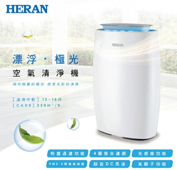 【HERAN禾聯】HAP-330M1空氣清淨機偵測PM2.5偵測異味過敏除塵防空汙