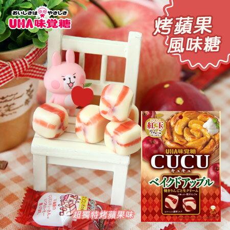 日本 UHA味覺糖 CUCU烤蘋果風味糖 80g 烤蘋果牛奶糖 蘋果派風味 骰子糖 硬糖 糖果【N600075】