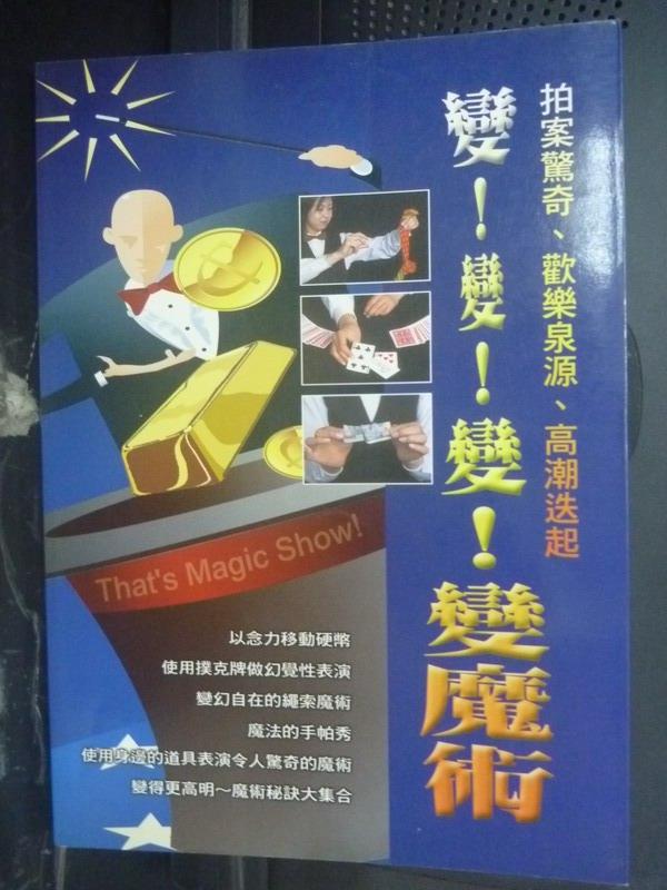 【書寶二手書T6/一般小說_JQG】變!變!變!變魔術_大家的魔術研究所