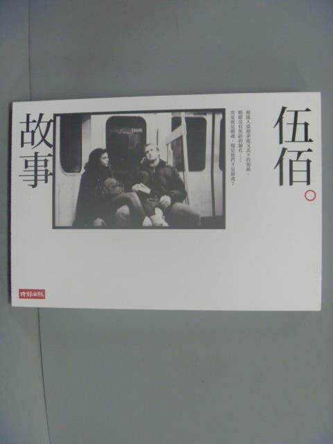 ~書寶 書T6/攝影_LHW~伍佰~故事_伍佰