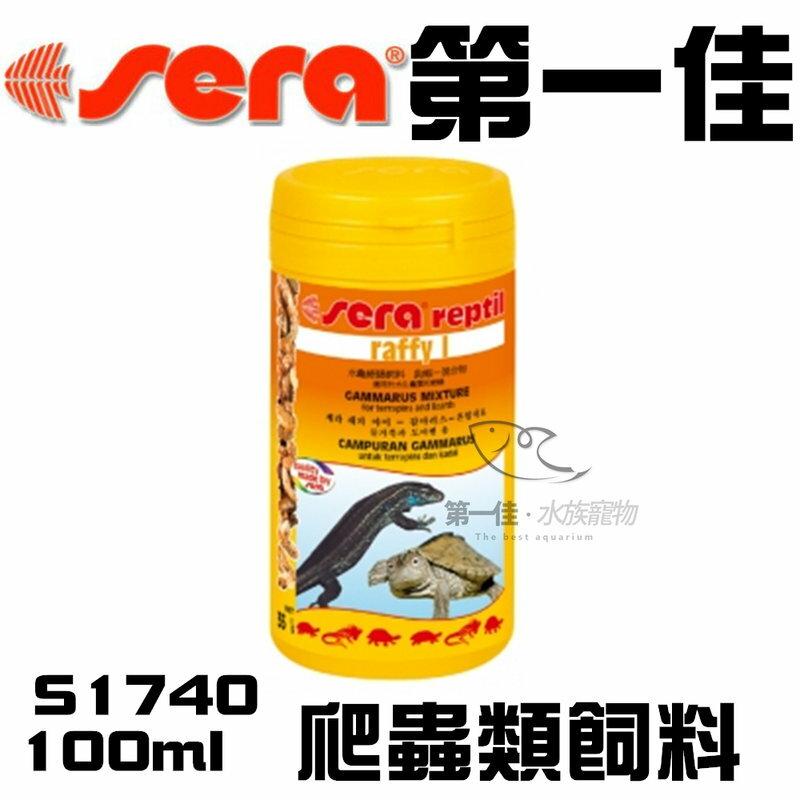 [第一佳水族寵物] 德國Sera喜瑞【爬蟲類飼料 S1740 100ml】烏龜 爬蟲類 鈣 維他命