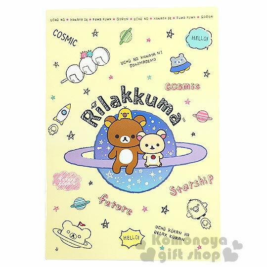 〔小禮堂〕懶懶熊 筆記本《黃.外太空.星球.火箭.星星.32K》橫條紋內頁
