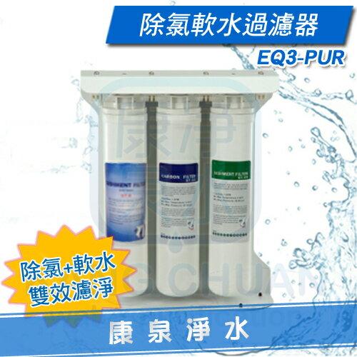 【康泉淨水】簡易型三道高效能除氯軟水過濾器 EQ3-PUR (立架式免鑽孔) 更換濾心免扳手 ~ 除泥沙、餘氯、水垢(石灰質) 軟化水質