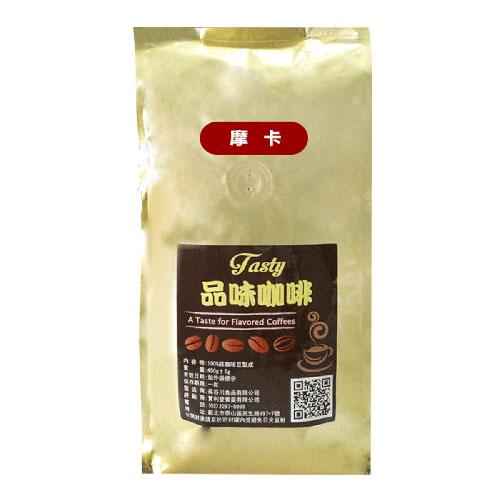 【品味Tasty咖啡】品味C1502摩卡咖啡豆450g