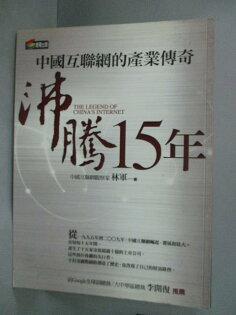 【書寶二手書T1/財經企管_XDX】沸騰15年-中國互聯網的產業傳奇_林軍