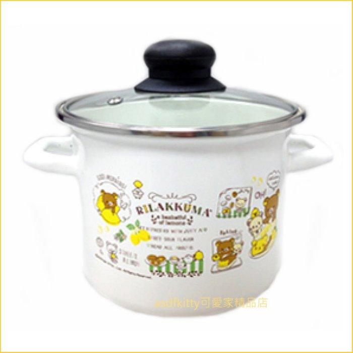 asdfkitty可愛家☆san-x拉拉熊雙耳琺瑯鍋含蓋-蛋糕-1600ML-電磁爐瓦斯爐水波爐可用-日本正版商品