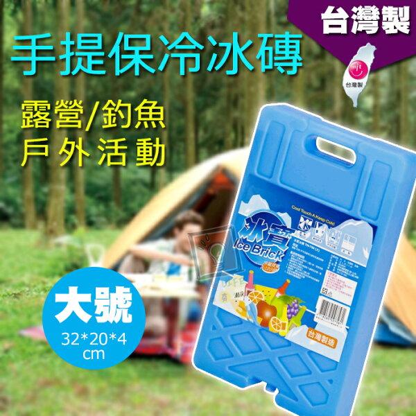 橙漾夯生活ORGLIFE:ORG《SD0978a》台灣製造~大號下標區手提保冷磚冰磚冰寶保冷劑冷煤劑冷媒磚露營戶外釣魚保鮮