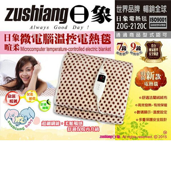 <br/><br/>  【日象】暄柔微電腦溫控電熱毯(單人) ZOG-2120C<br/><br/>