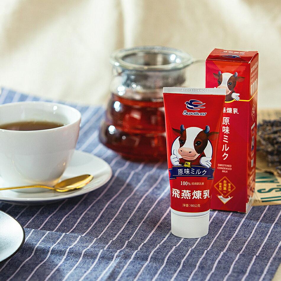 飛燕煉乳軟管裝 原味90g《飛燕安心食旗鑑館》