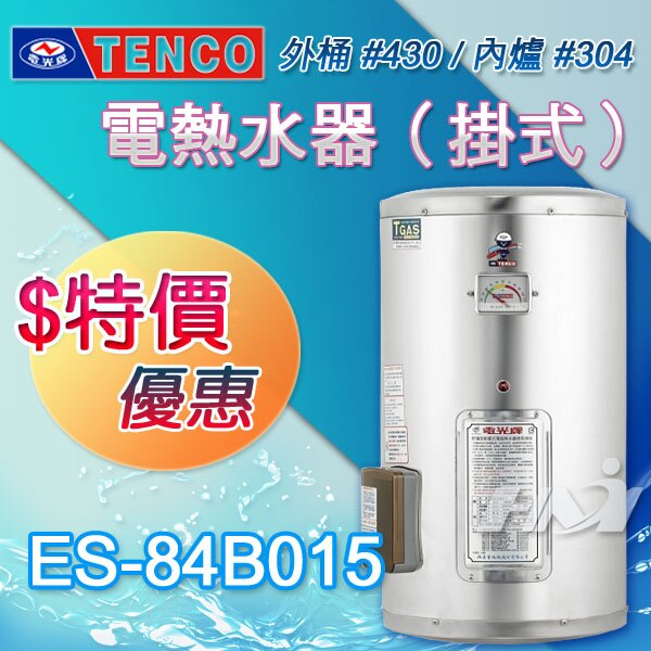 "【TENCO電光牌】ES-84B015貯備型耐壓式電能熱水器/15加侖(不含安裝、區域限制)/另售和成 鑫司熱水器  "" title=""    【TENCO電光牌】ES-84B015貯備型耐壓式電能熱水器/15加侖(不含安裝、區域限制)/另售和成 鑫司熱水器  ""></a></p> <td></tr> </table> <p><a href="