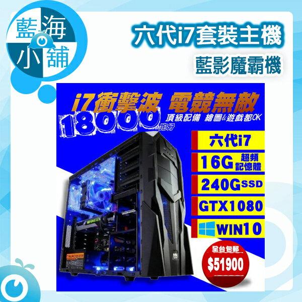 藍影魔霸機 六代i7  16G超頻記憶  240G SSD  GTX1080  W10
