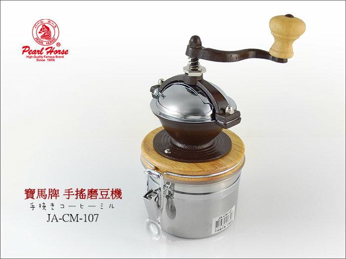 快樂屋?日本寶馬牌手搖磨豆機 JA-CM-107 不鏽鋼/咖啡豆/咖啡粉/現磨咖啡/可搭濾紙/濾杯