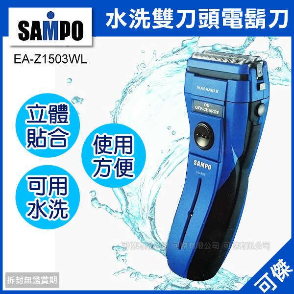 可傑 SAMPO 聲寶 EA-Z1503WL 勁能水洗式雙刀頭電鬍刀 刮鬍刀 可水洗 貼合臉部 乾淨刮鬍
