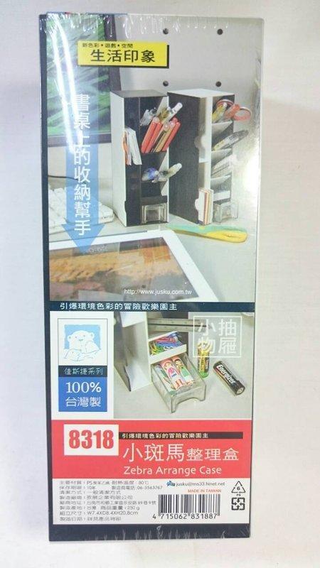【八八八】e網購~【小斑馬整理盒8318】831887鉛筆盒 筆盒 桌上收納!