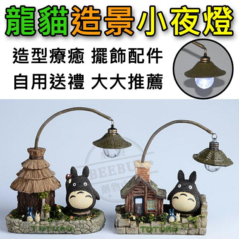 創意個性卡通龍貓小夜燈房屋造景桌燈檯燈交換禮物生日禮物