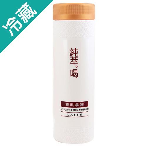 純萃喝咖啡-重乳拿鐵275ml【愛買冷藏】