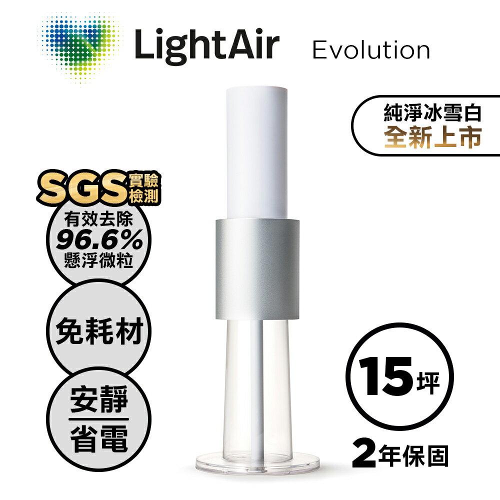《瑞典LightAir》IonFlow 50 Evolution PM2.5 精品空氣清淨機(蘋果金/冰雪白/消光黑)