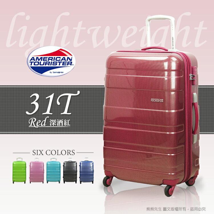 《熊熊先生》 Samsonite 美國旅行者 American Tourister 輕量行李箱 18吋31T 旅行箱 硬殼