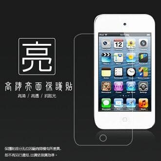 亮面螢幕保護貼 Apple iPod Touch 5 保護貼