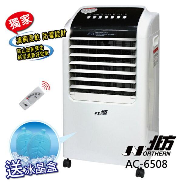 北方移動式冷卻器(霧化扇)AC-6508