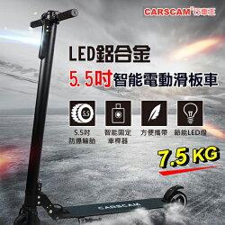 CARSCAM 行車王 F1B 智能電動滑板車 LED大燈鋁合金 5.5吋防暴輪胎【禾笙科技】
