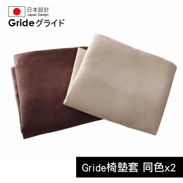 【Gride】????平滑伸縮式餐桌 餐椅椅墊套(同色2入)