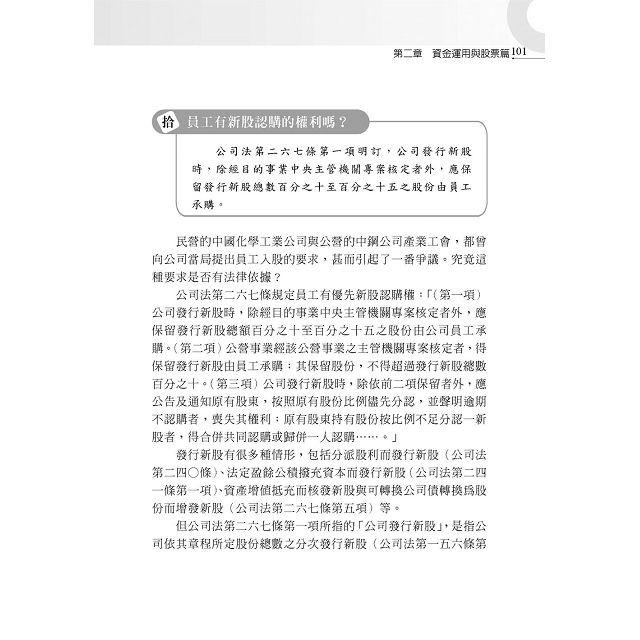 如何開公司—創業者教戰手冊(7版) 5