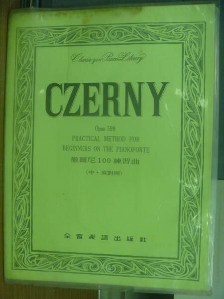 【書寶二手書T1/音樂_QMA】CZERNY徹爾尼100練習曲