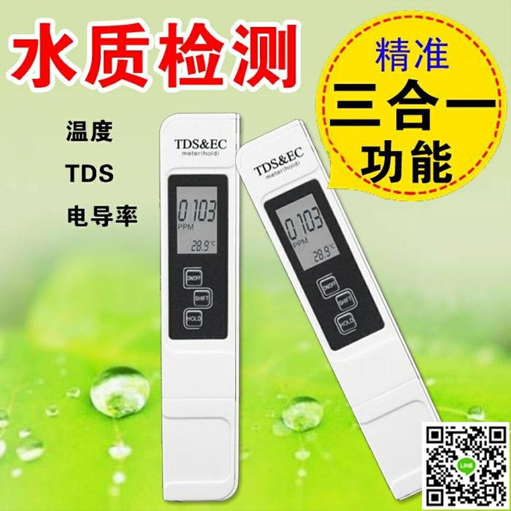 TDS營養液濃度檢測試筆培水質電導率儀筆有機肥儀便攜式魚缸種菜 CY潮流站
