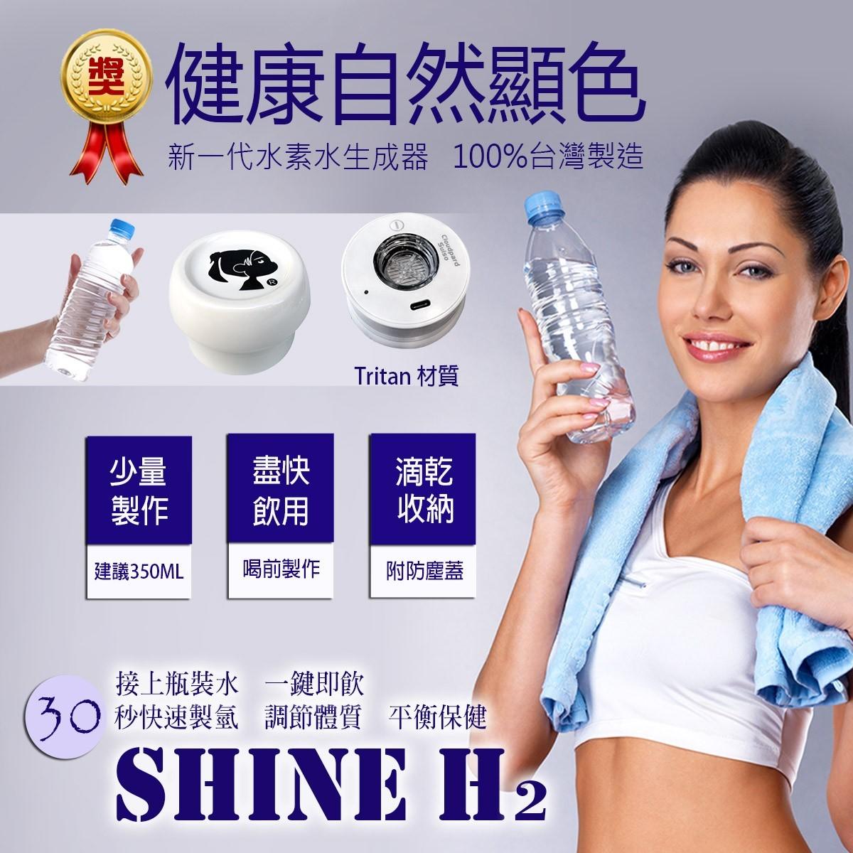 SHINE H2水素水生成器(外出型)