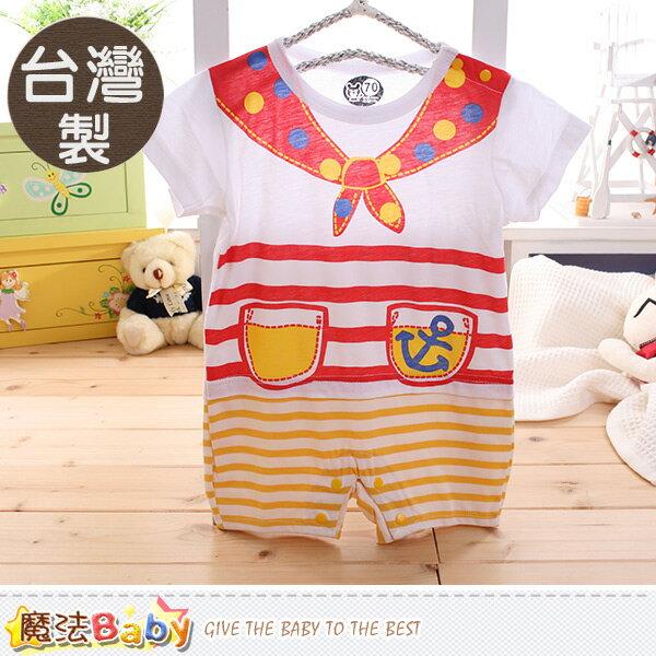 包屁衣 台灣製寶寶短袖連身衣 魔法Baby~k50163