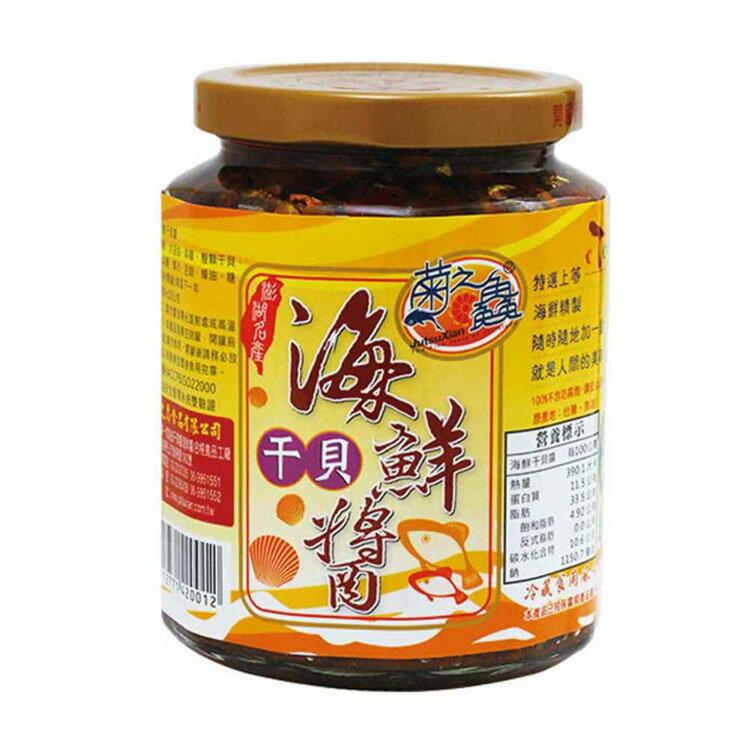 菊之鱻 海鮮干貝醬