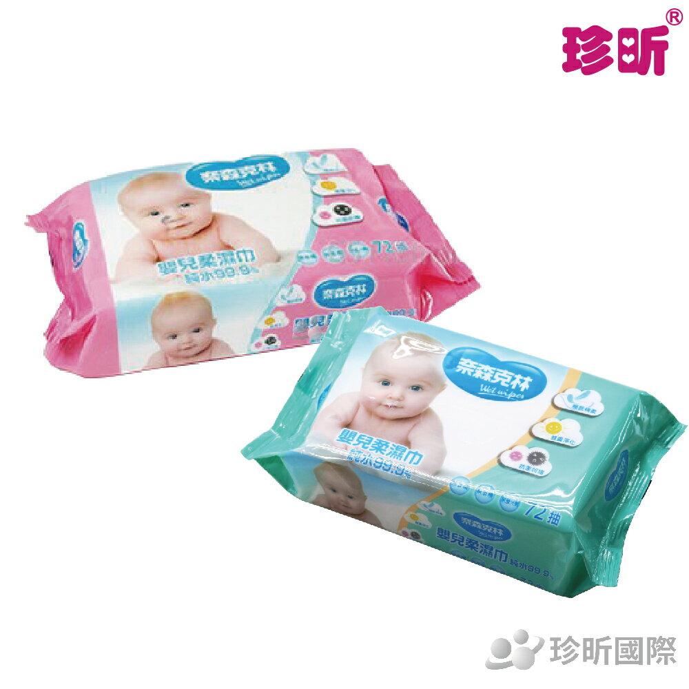 【珍昕】台灣製 奈森克林嬰兒護膚柔濕巾(1包72張)(顏色隨機出貨)/濕紙巾/濕巾