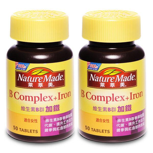 萊萃美(Nature Made) 維生素B群+鐵超值組50+50錠(女性專用)